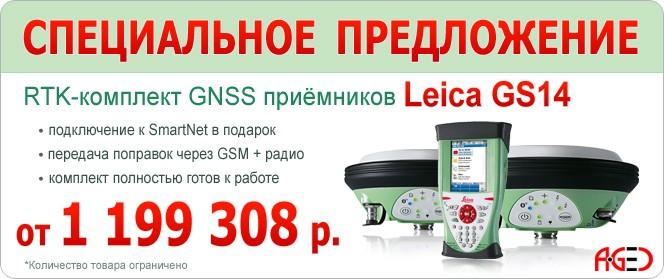 RTK-комплект Leica GS14