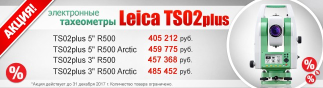 Тахеометры Leica TS02 по вкусной цене